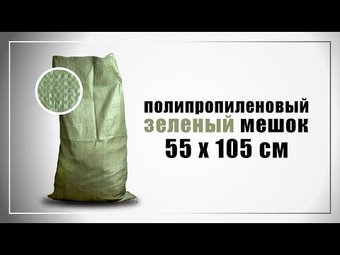 Зеленый полипропиленовый мешок 55х105 см - дешевый Китай или полноценный мешок?