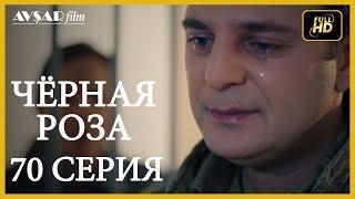 Чёрная роза 70 серия (Русский субтитр)