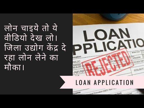 How to Get Loan From Jila Udyog Kendra Online
