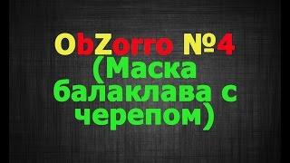 ObZorro №4 (Маска балаклава с черепом)!