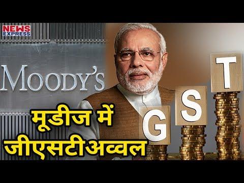 Rating Agency Moody को भाया GST, India में Investment के रास्ते खुले