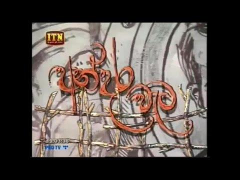 Andara Weta Theme Song