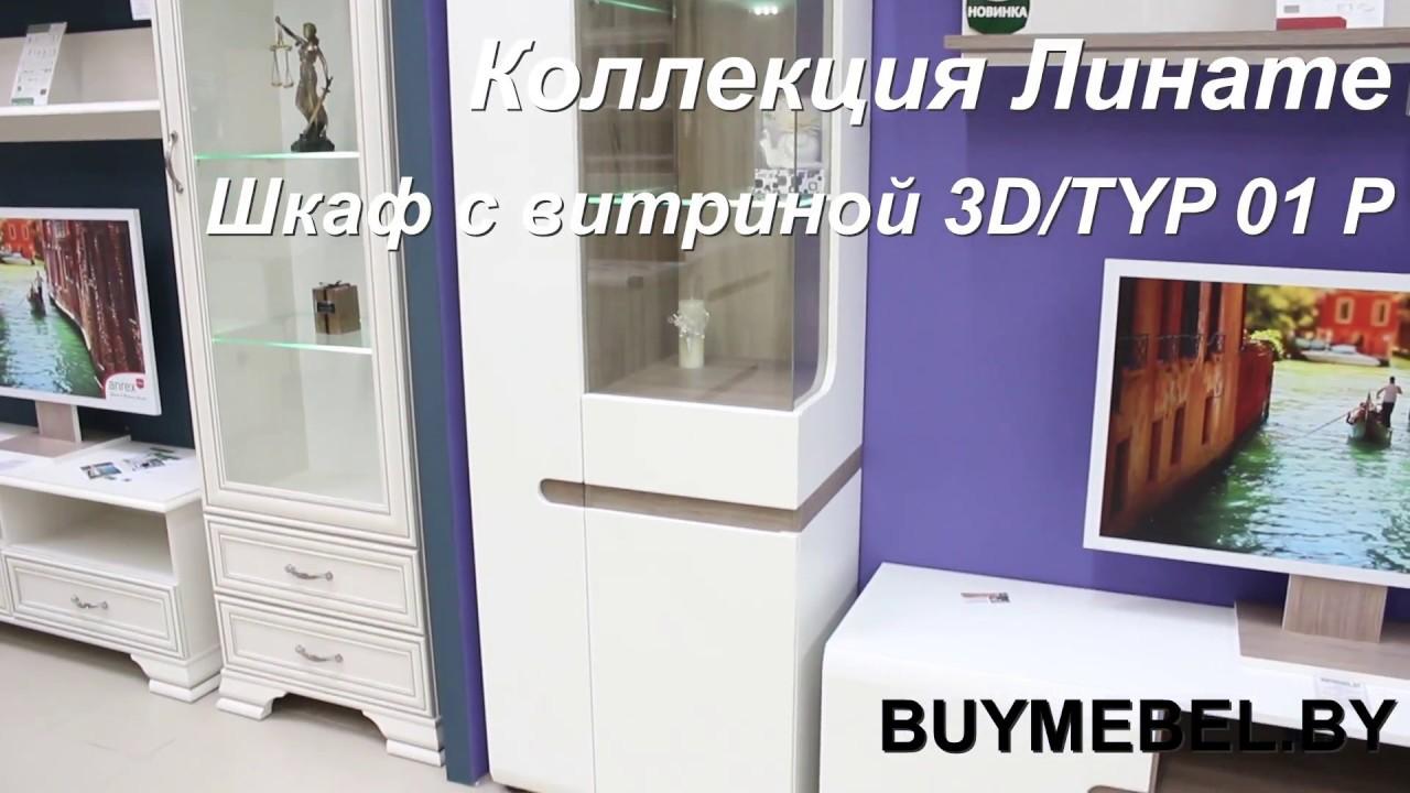 Буфет это многоярусный шкаф, нижняя часть которого имеет две глухие дверцы. Классическая мебель имеет в своем ассортименте широкий спектр разнообразнейших вариантов: серванты для посуды, шкафы для посуды, угловые серванты, витрины, буфеты для посуды. Купить сервант или буфет,