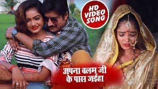 #Bhojpuri #Sad #Song अपना बलम जी के पास जईहा Sanjay Singh New Sad Songs 2018