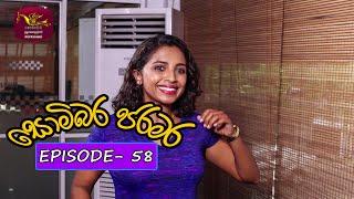 Somibara Jaramara - සොමිබර ජරමර | Episode -58 | 2021-04-01 | Rupavahini TeleDrama Thumbnail