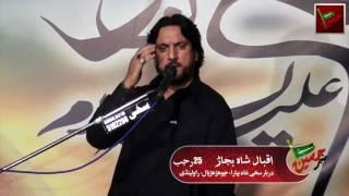 Zakir Iqbal Shah Bajar 25 Rajab 2016 Jaloos e Taboot Imam Mosa Kazim (a.s) Chour Harpal