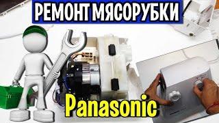 Электромясорубка Panasonic MK-MG1501(MK-MG1000) замена мотора