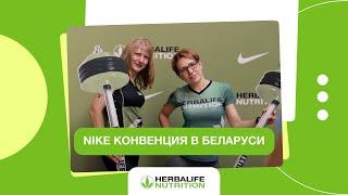 Team Herbalife Беларусь 18.08.2017