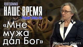"""Программа """"Наше Время"""", Мне мужа дал Бог, с Людмилой Плетт, г. Екатеринбург, Россия"""