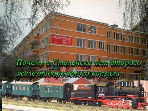 Почему в Смоленске нет второго железнодорожного вокзала