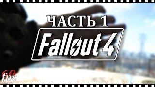 Fallout 4 Прохождение 1 Самое основное Ультра