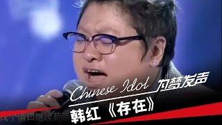 韩红《存在》-中国梦之声第二季第4期Chinese Idol