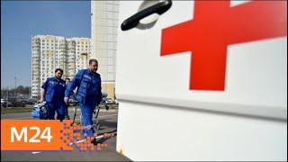 Смотреть видео Госдума приняла закон о защите медиков - Москва 24 онлайн