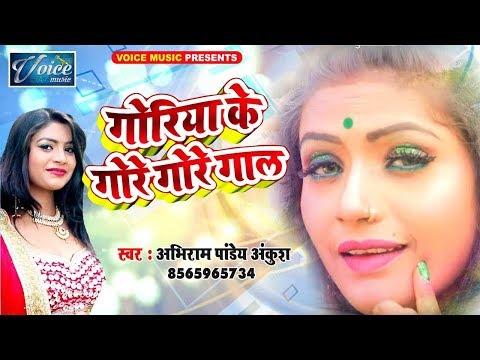 गोरिया के गोरे - गोरे गाल - Goriya Ke Gore Gore Gaal - Abhiram Pandey Ankush - Bhojpuri Songs 2018