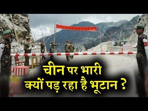 छोटा सा देश भूटान : जिसने दिखा दी चीन को उसकी औकात - India news viral