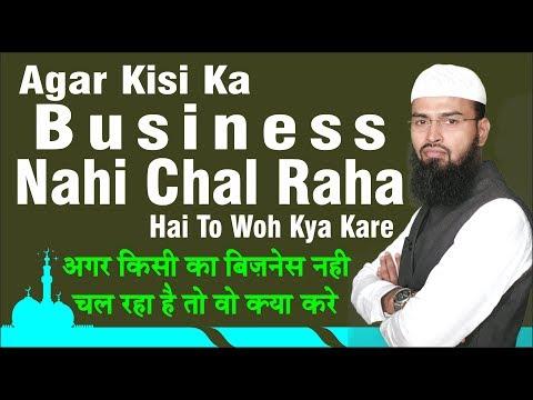 Agar Kisi Ka Business Nahi Chal Raha Hai To Woh Kya Kare By Adv. Faiz Syed