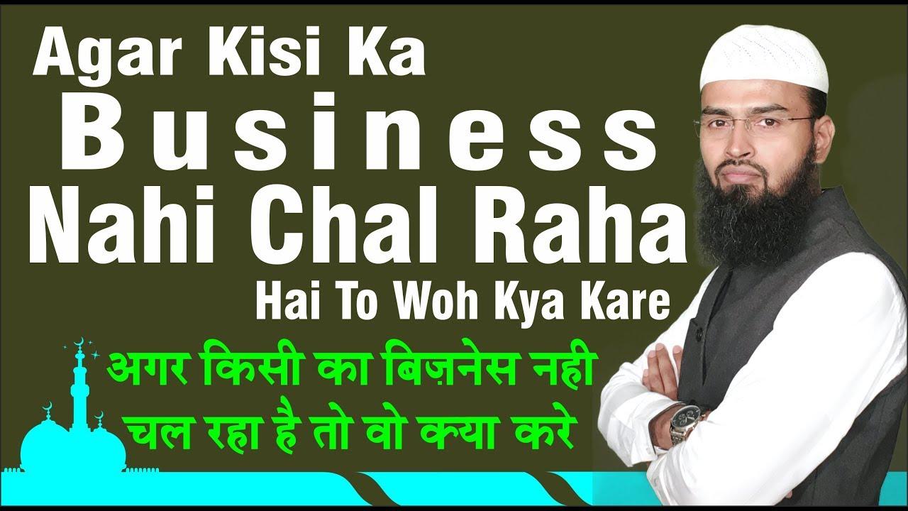 Agar Kisi Ka Business Nahi Chal Raha Hai To Woh Kya Kare By Adv  Faiz Syed