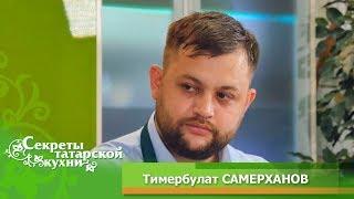 Директор IT-лицея КФУ Тимербулат САМЕРХАНОВ готовит Тушеную конину