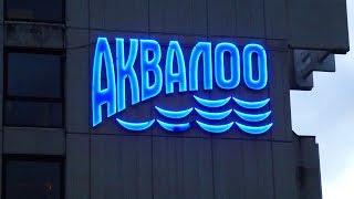 Аквалоо Сочи(http://www.youtube.com/user/TheVideoVoyage?sub_confirmation=1 Аквалоо Сочи - уютный отель в поселке Лоо, на самом берегу Черного моря...., 2015-05-02T03:17:08.000Z)