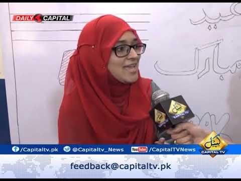Sharing tales from Pakistan Sweet Homes   Rehmat E Ramadan Transmission   Capital TV