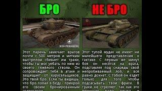 M46 Patton - Буду Матом.