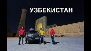 Узбекистан, старинные города Самарканд и Бухара дорога на Казахстан Часть 24