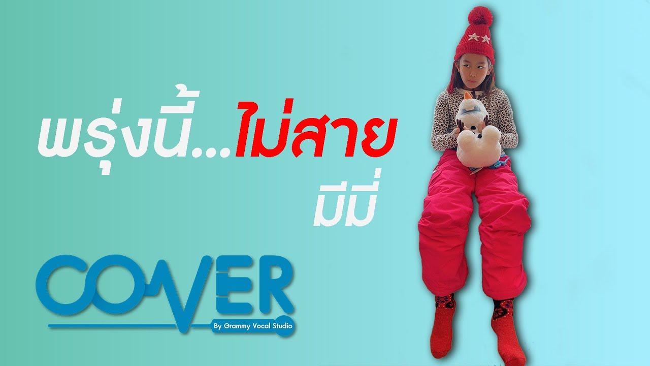 พรุ่งนี้...ไม่สาย - ทาทา ยัง (Cover by มีมี่)