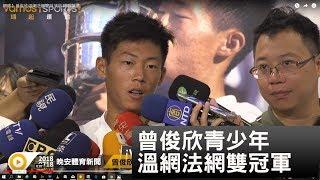 網球》曾俊欣溫網青少年男單冠軍 明年轉戰職業