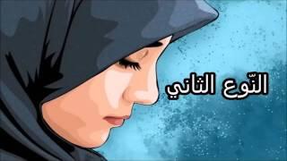 كيفية لبس الحجاب الشرعي الإسدال - 4 أنواع في فيديو واحد