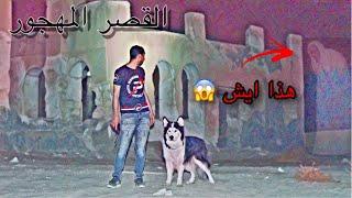 مغامره بالمنطقه المهجوره !! هجم علينا كلب وعضني 💔😩