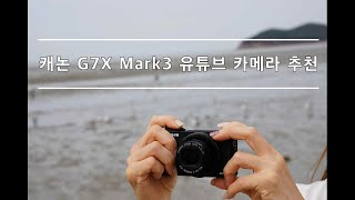 캐논 CANON G7X MarK3 브이로그 유튜브 카메…