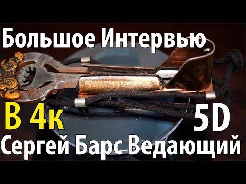 Большое Интервью на радио 5D, В Гостях Белый Шаман Сергей Барс Ведающий.