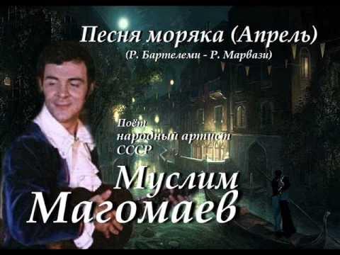 Песня моряка (Апрель) - Муслим Магомаев