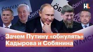 Кремль разрешит губернаторам править вечно