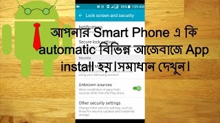 How to stop auto app installation in bangla.stop unwanted app intallation[Bangla]