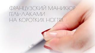 Французский маникюр гель-лаками на коротких ногтях(Французский маникюр гель-лаками на коротких ногтях Все представленные товары Вы можете купить на нашем..., 2014-05-16T08:21:19.000Z)