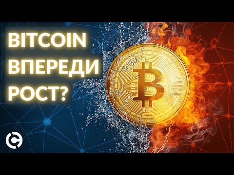 Bitcoin прогноз на июль 2021   Впереди рост?