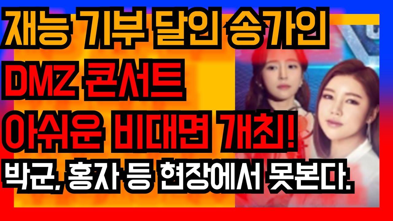 재능기부 달인 송가인 DMZ 콘서트 아쉬운 비대면 개최 !박군, 홍자 등 현장에서 못본다.