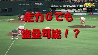 「パワプロ2016」必殺盗塁!フライングスタート!! thumbnail