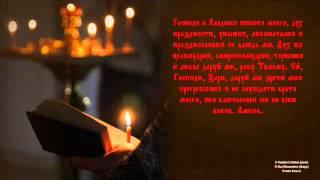 Прот. Андрей Ткачев. О посте и молитве.