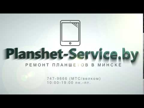 Ремонт планшетов в Минске - Planshet-Service.by