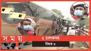 এবার মুখোমুখি সংঘর্ষে একটি বাস অপর বাসের ভেতর ঢুকে পড়লো | Sylhet News | Somoy TV