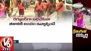 Special Report On GHMC Sanitary Field Assistants Corruption And Illegal Wage Cuttings | V6 News