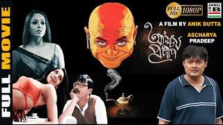 Ascharya Pradeep | আশ্চর্য প্রদীপ | Bengali Full Movie | Saswata | Sreelekha | Rajatabha | Mumtaz