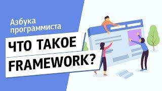 Что такое Framework?