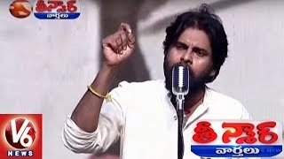 Pawan Kalyan Powerful Speech In Rajahmundry | Janasena Party | Teenmaar News | V6 News