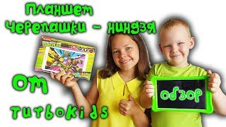 Детский планшет Черепашки-ниндзя от  TurboKids  Обзор от Насти и Вовы