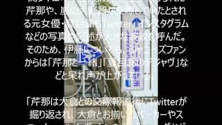 """説明 嵐・二宮&伊藤綾子、大野&夏目鈴、大倉&芹那……ジャニーズと""""交..."""