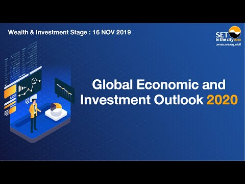 Global Economic and Invesment Outlook 2020 @SET in the City 2019 (Hall2-3:Wealth & Investment Stage)