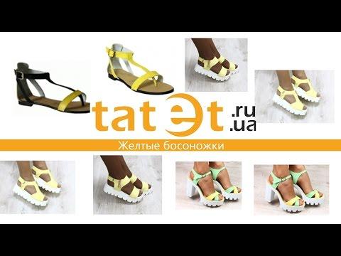 Желтые босоножки. Выбор босоножек на портале Tatet